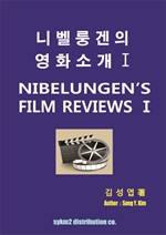 도서 이미지 - 니벨룽겐의 영화소개 1