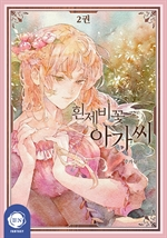 도서 이미지 - 흰제비꽃 아가씨