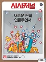 도서 이미지 - 시사저널 2020년 01월호 1578호
