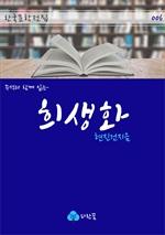 도서 이미지 - 희생화 - 주석과 함께 읽는 한국문학