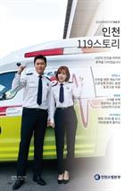 도서 이미지 - 인천119스토리 2019 겨울호
