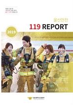 도서 이미지 - 2019 울산안전 119 REPORT