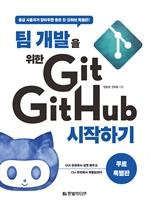 도서 이미지 - 팀 개발을 위한 Git, GitHub 시작하기 (특별판)