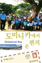 도서 이미지 - 도미니카에서 보내온 편지