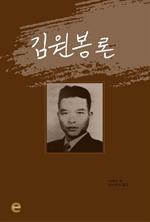 도서 이미지 - 김원봉론