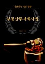 도서 이미지 - 부동산투자회사법