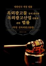 도서 이미지 - 옥외광고물 등의 관리와 옥외광고산업 진흥에 관한 법률 (약칭: 옥외광고물법)