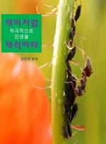 도서 이미지 - 개미처럼 적극적으로 인생을 개척하라