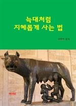 도서 이미지 - 늑대처럼 지혜롭게 사는 법