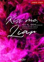 도서 이미지 - 키스 미, 라이어 (Kiss me, Liar) (외전증보판)