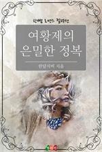 도서 이미지 - 여황제의 은밀한 정복 : 한뼘 로맨스 컬렉션 75
