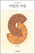 도서 이미지 - 카란의 사랑