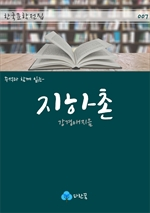 도서 이미지 - 지하촌 - 주석과 함께 읽는 한국문학