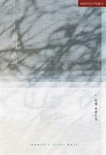도서 이미지 - 죄의 흔적