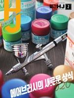도서 이미지 - 월간 HJ 2020년 2월호 한국어판