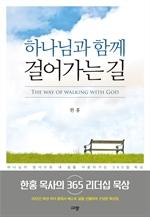 도서 이미지 - 하나님과 함께 걸어가는 길