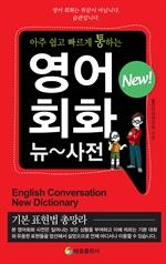 도서 이미지 - 영어회화 뉴 사전