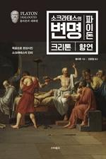 도서 이미지 - 소크라테스의 변명ㆍ파이돈ㆍ크리톤ㆍ향연