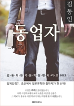 도서 이미지 - 김동인 동업자