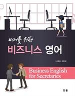 도서 이미지 - 비서를 위한 비즈니스 영어