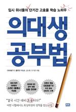 도서 이미지 - 의대생 공부법