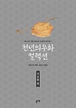 도서 이미지 - [세트] 천년의 우화 컬렉션: 기호품 편 (전3권)