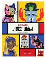 도서 이미지 - 고양이와 배우는 기발한 미술사