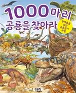 도서 이미지 - 1000마리 공룡을 찾아라