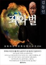 도서 이미지 - 김동인 죄와 벌