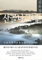 도서 이미지 - 김유정 산골나그네