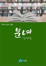 도서 이미지 - 분녀 - 주석과 함께 읽는 한국문학