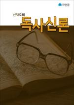 도서 이미지 - 신채호의 독사신론