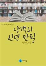 도서 이미지 - 낭객의 신년 만필 - 주석과 함께 읽는 한국문학
