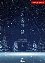 도서 이미지 - [BL] 겨울의 끝