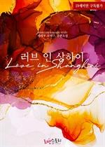 도서 이미지 - 러브 인 상하이 (Love in Shanghai)