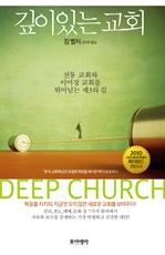 도서 이미지 - 깊이 있는 교회