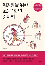 도서 이미지 - 워킹맘을 위한 초등 1학년 준비법
