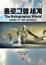 도서 이미지 - 홀로그램 세계