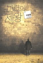 도서 이미지 - 고백의 제왕