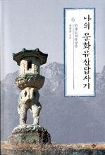 도서 이미지 - 나의 문화유산답사기 6