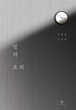 도서 이미지 - 빛의 호위