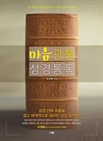 도서 이미지 - 마음관통 성경통독