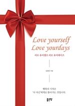 도서 이미지 - Love yourself Love yourdays