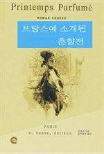 도서 이미지 - 프랑스에 소개된 춘향전