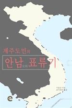 도서 이미지 - 제주도민의 안남 표류기