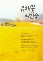 도서 이미지 - 유채꽃 여인숙