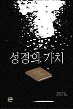 도서 이미지 - 성경의 가치