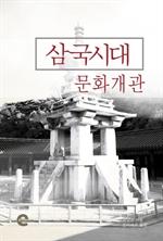 도서 이미지 - 삼국시대 문화 개관