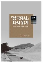 도서 이미지 - 『삼국유사』 다시 읽기_12