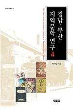 도서 이미지 - 경남 부산 지역문학 연구. 4